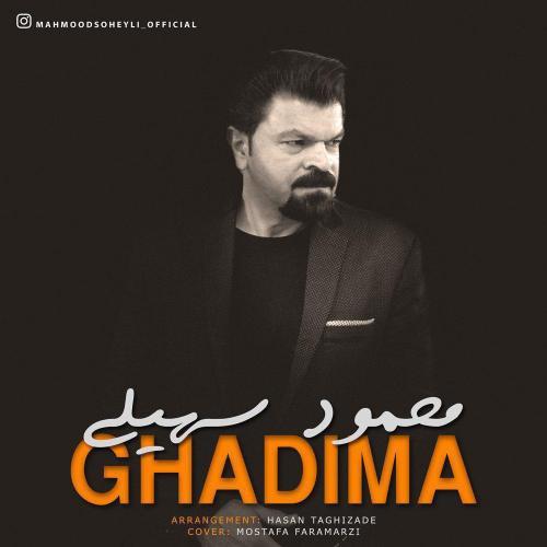 دانلود آهنگ محمود سهیلی قدیما