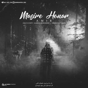 Amir – Masire Honar