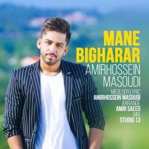 Amirhosein Masoudi – Mane Bigharar