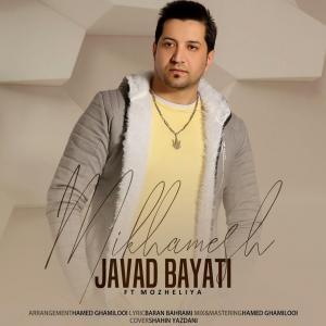Javad Bayati – Mikhamesh