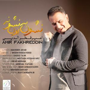 Amir Fakhreddin – Neshoon Be Oon Neshooneh