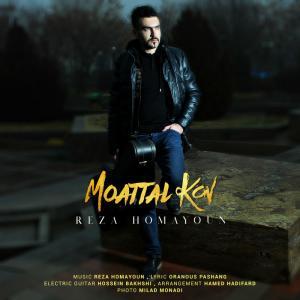 Reza Homayoun – Moattal Kon