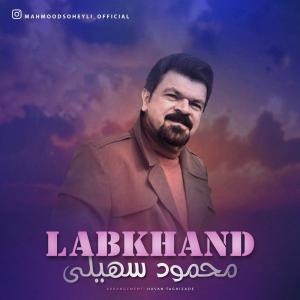 Mahmood Soheyli – Labkhand