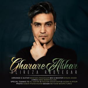 Alireza Roozegar – Gharare Akhar