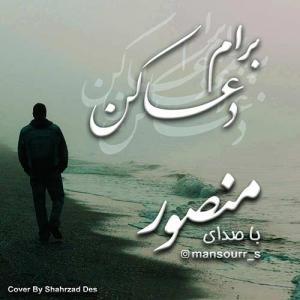 Mansour Sadeghpour – Doa Kon