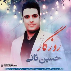 Hossein Sani – Rozegar