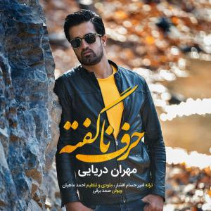 Mehran Daryayi – Harfe Nagofte