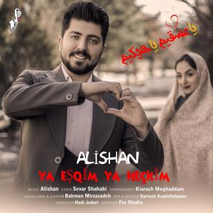 Alishan – Ya Eshgim Ya Hchkim