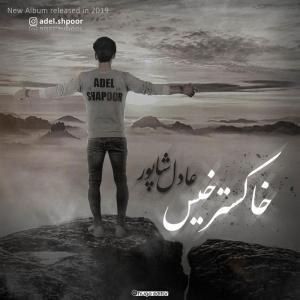دانلود آلبوم عادل شاپور خاکستر خیس