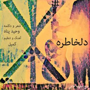 Vahid Panaah – Delkhatereh