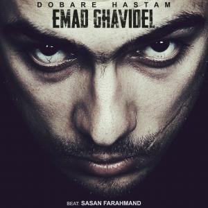 Emad Ghavidel – Dobare Hastam