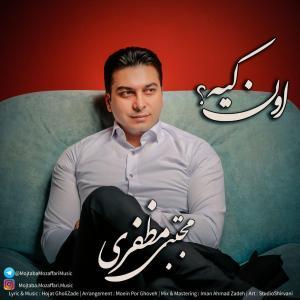 Mojtaba Mozaffari – On Kiye