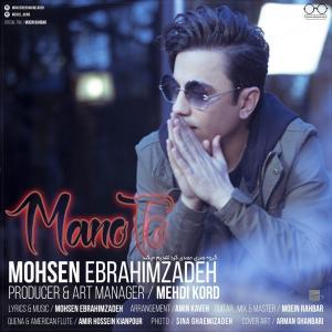 Mohsen Ebrahimzadeh – Mano To