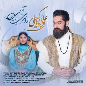 Ali Zand Vakili – Roosari Abi
