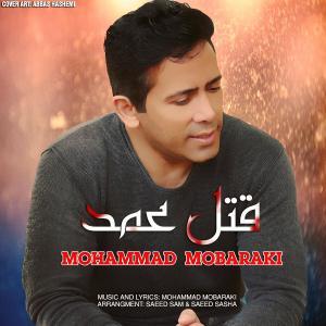 Mohammad Mobaraki – Ghatle Amd