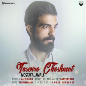 Mostafa Jamali – Tasvire Cheshmat