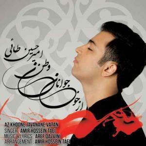 Amir Hossein Taei – Az Khoone Javanane Vatan