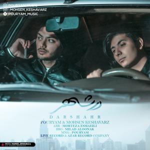 Pouryam & Mohsen Keshavarz – Dar Shahr