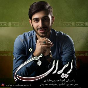 Mohammad Hossein Abedi – Irane Man