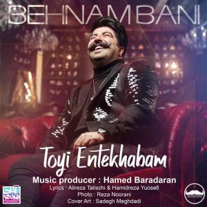 Behnam Bani – Toyi Entekhabam