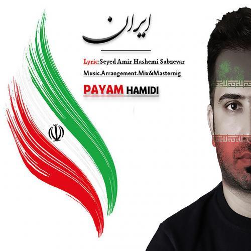 دانلود آهنگ پیام حمیدی ایران