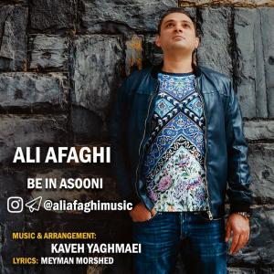 Ali Afaghi – Be In Asooni