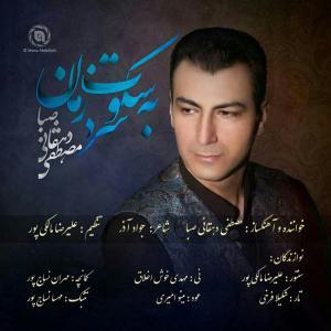 Mostafa Dehghani Saba – Be Sokoote Sarde Zaman