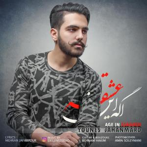 Younes Jahanmard – Age In Eshghe