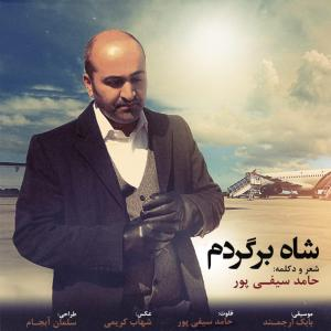 Hamed Seyfipour – Shah Bargardam