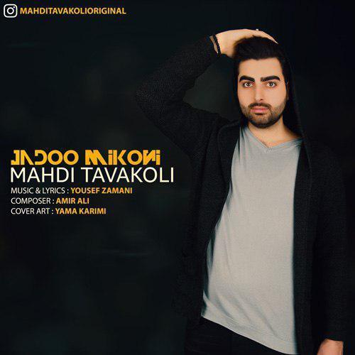 Mahdi Tavakoli – Jadoo Mikoni