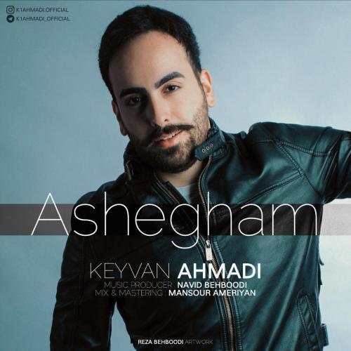 دانلود آهنگ کیوان احمدی عاشقم