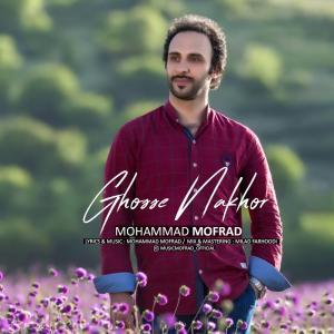 Mohammad Mofrad – Ghose Nakhor
