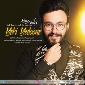 Mohammad Gholipour – Yeki Yedoone