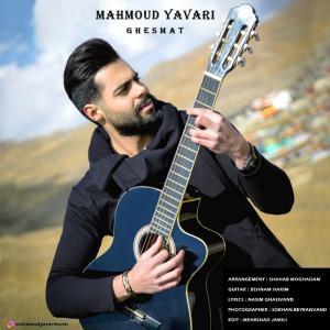 Mahmoud Yavari – Ghesmat