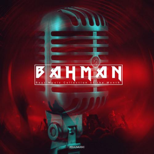دانلود آلبوم تاپ موزیک بهمن 1397