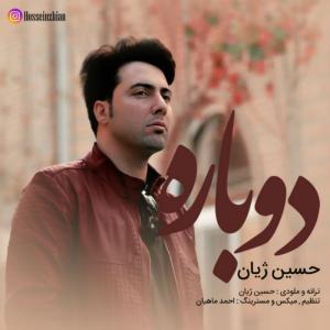 Hossein Zhian – Dobareh