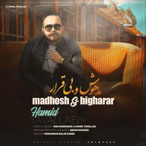 Hamid Tavallaei – Madhosho Bigharar