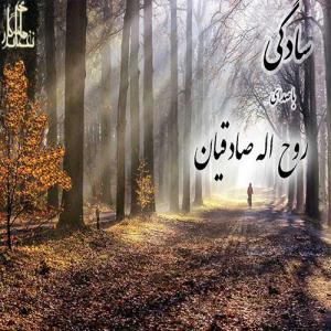 Rohollah Sadeghian – Sadegi