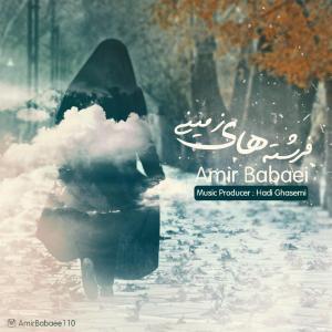 Amir Babaei – Fereshtehaye Zamini