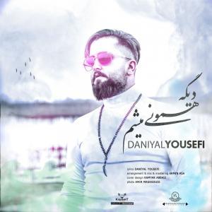 Daniyal Yousefi – Dige Hamoni Misham