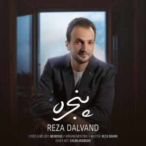 Reza Dalvand – Panjere