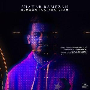 Shahab Ramezan – Bemoon Too Khateram