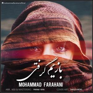 Mohammad Farahani – Bazim Gerefti
