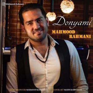 Mahmood Rahmani – Donyami