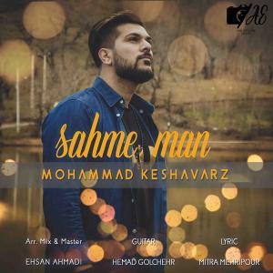 Mohammad Keshavarz – Sahme Man