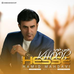 Hamid Mahdavi – Hesse Khoob