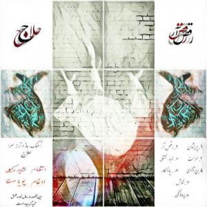 دانلود آلبوم حلاج رقص آر