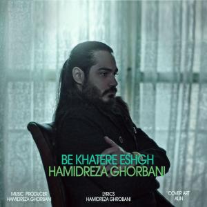 Hamidreza Ghorbani – Be Khatere Eshgh