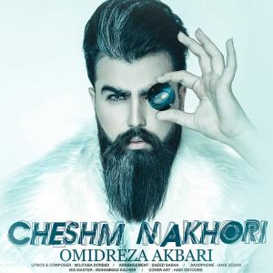 Omidreza Akbari – Cheshm Nakhori
