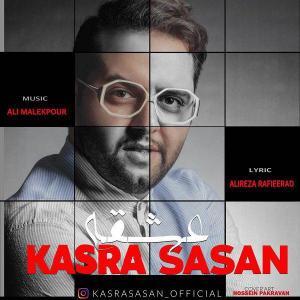 Kasra Sasan – Eshghe